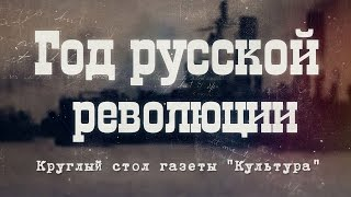 Год русской революции   Круглый стол газеты  Культура