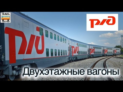 Проект ПОЕЗДА. Двухэтажные вагоны   Project TRAINES. Double-deck cars