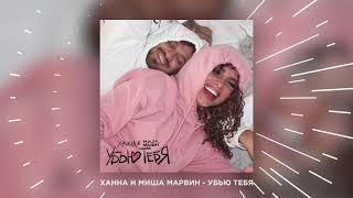 ХАННА, Миша Марвин - Убью тебя (Премьера трека, 2021)
