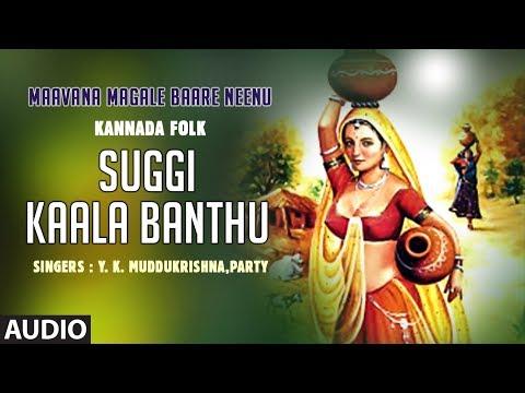 Suggi Kala Banthu Song   Maavana Magale Baare Neenu   Y.K.Muddukrishna   B V Srinivas   Kannada Folk