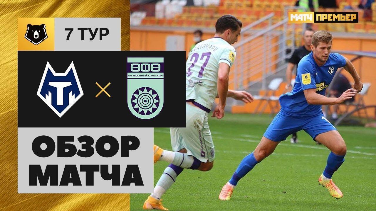 Тамбов  2-0  Уфа видео