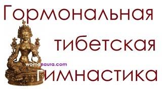 Тибетская гормональная гимнастика в постели видео для оздоровления(Тибетская гормональная гимнастика пошаговое видео. Отзывы: гормональная гимнастика полезна для оздоровле..., 2016-03-07T21:45:10.000Z)
