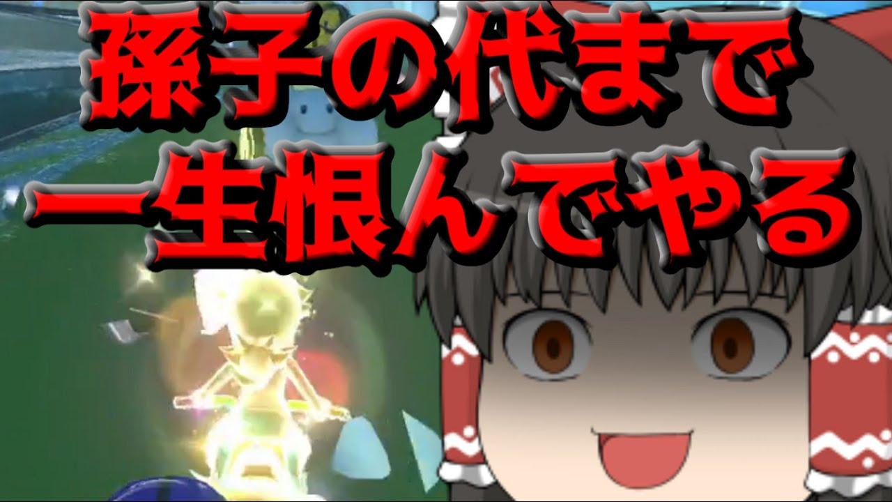 【ゆっくり実況】ゆっくり達とにぎやかマリオカート8DX 2nd season 【その6】