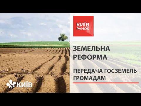 Рада ухвалила ключовий закон земельної реформи