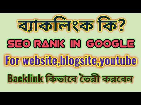 What is backlink in SEO | Backlink builders | SEO video tutorial | SEO link building thumbnail
