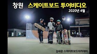 2020년 4월 스케이트보드 강습생들의 창원투어 비디오…