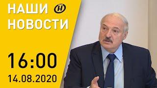 Наши новости ОНТ: Лукашенко о призывах к забастовкам; Беларусь и Китай подписали соглашение
