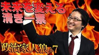 【政治家人狼#7】全国で話題沸騰中の政治家人狼!!