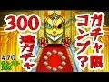 أغنية #70【モンスト3DS】300連ガチャ!これでガチャ限コンプ? たくたくモンスターストライク3DS実況