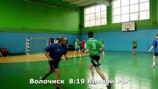 Гандбол. Кривой Рог - Волочиск - 28:14 (2-й тайм). Открытый чемпионат г. Хмельницкого