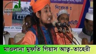 Maulana Mufti Gias Uddin At-Tahery. New Bangla Waz-2016
