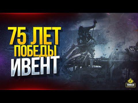 WoT PvE Ивент и Призовой Танк на 75 лет Победы