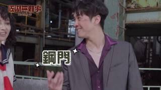 【江湖無難事】屍體好難HOLD花絮 10月9日(周三) 好膽麥笑
