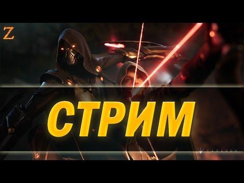 видео: paragon - СУМРАК С ПОДРУГАМИ В ПУТИ