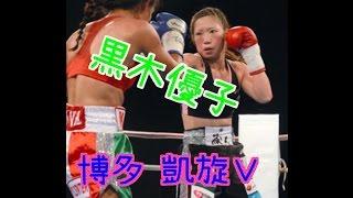 黒木優子【WBC世界女子ミニフライ級】博多凱旋V1