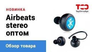 Airbeats оптом - обзор товара