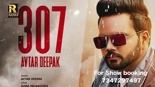 307 (Full Song) Avtar Deepak | Latest Punjabi Songs 2018 | Ramaz Music