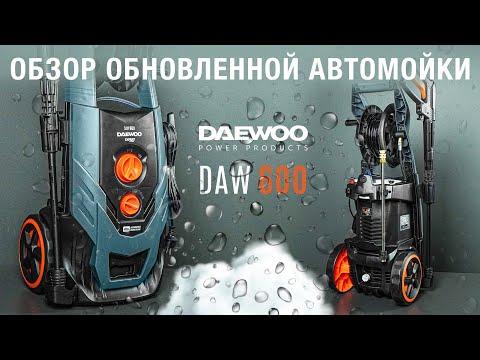 Мойка высокого давления DAEWOO DAW 600