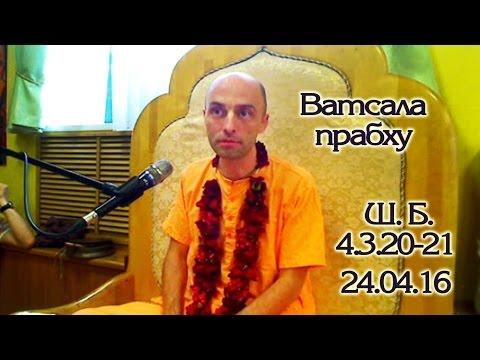 Шримад Бхагаватам 4.3.20-21 - Ватсала прабху