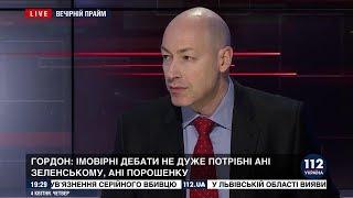 Гордон о будущих дебатах между Зеленским и Порошенко