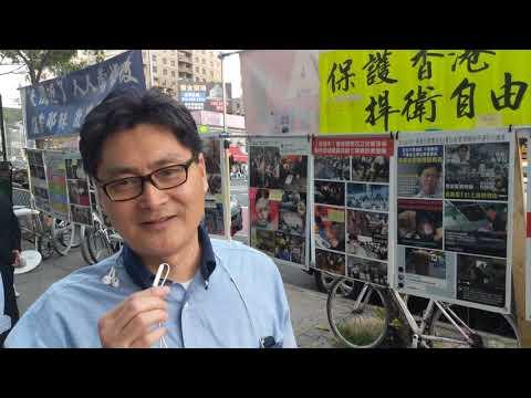 陈破空:法拉盛街头:天佑香港,让上帝与爱战胜专制与黑暗!- 圣约翰大学副教授邵俊