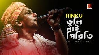 Bhulinai Sei Piriti by Rinku Mp3 Song Download