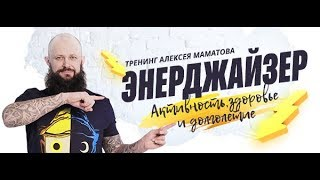 """Бесплатный тренинг """"Энерджайзер"""" (20.05.2019) Алексей Маматов"""
