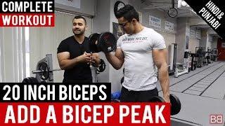BICEP PEAK workout ROUTINE! BBRT #47 (Hindi / Punjabi)