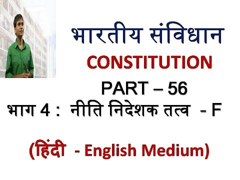 INDIAN CONSTITUTION - Part 56 - Directive principles of state policy - F