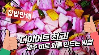제주비트피클 맛있게 만드는 방법 #집밥만애 #30년집밥…
