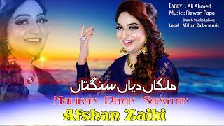 malkan de khayr  Singer Afshan Zaibe  New Official Song 2021