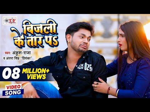 Ankush Raja   बिजली के तार पs - Bijli Ke Tar Pa   Antra Singh Priyanka - New Video Song 2020
