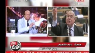 فيديو..مشادة بين رئيس حزب الجيل ومحامي بالنقض بسبب حكم