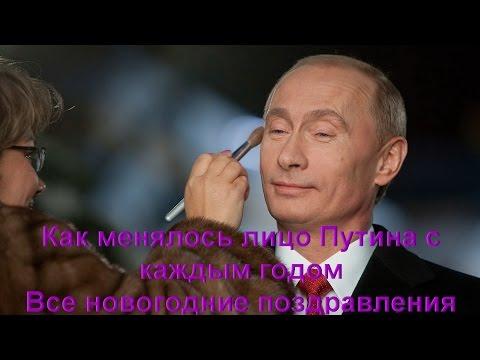 Как изменилось лицо Путина за 18 лет