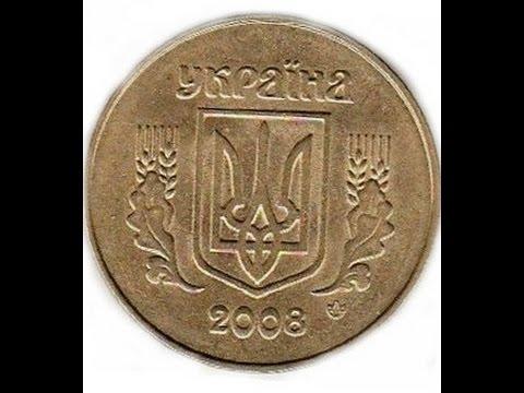 Украинские 50 копеек 2008 года стоимость монета 5 копеек 1774 года стоимость
