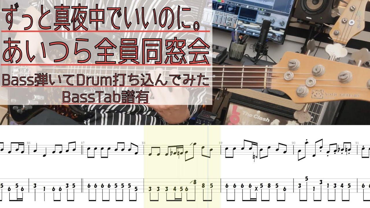 【tab譜有】 あいつら全員同窓会 / ずっと真夜中でいいのに。 ベース カバー リズム隊のみ / 弾いてみた タブ譜 Bass Cover