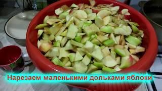 Яблочное вино, СИДР, самый простой рецепт
