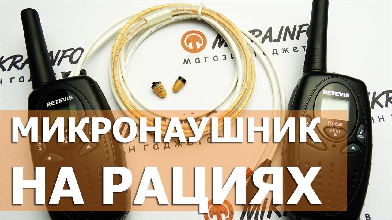 Рации, радиостанции аргут: цены от 4 720руб. В магазинах санкт петербурга. Выбрать и купить радиостанцию аргут с доставкой в санкт петербург.