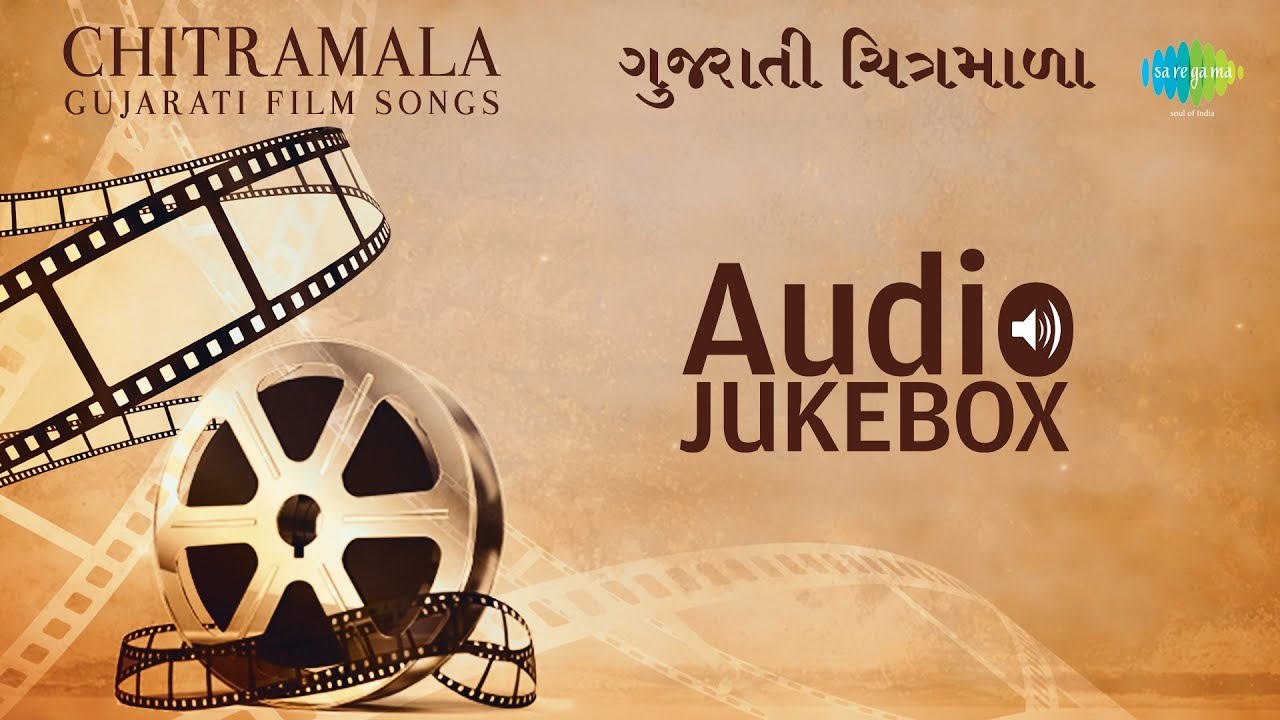 Download Gujarati Chitramala Special | Chhalkati Gagre Hali Hoon To Sasre | Audio Jukebox