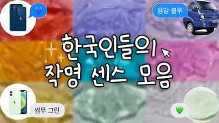아이폰 용달 블루와 쌈무 그린  | 빵 터지는 한국인…