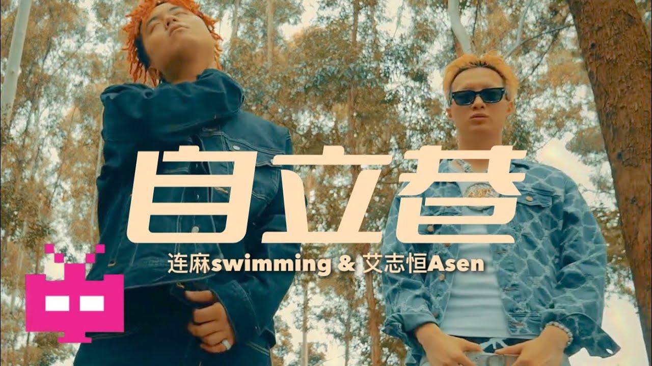 Download 连麻swimming & 艾志恒Asen  - 自立巷 (𝗢𝗳𝗳𝗶𝗰𝗶𝗮𝗹 𝗠𝘂𝘀𝗶𝗰 𝗩𝗶𝗱𝗲𝗼)