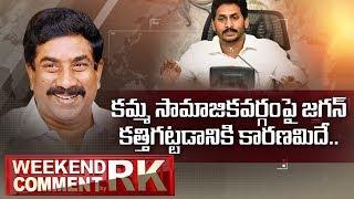 Reasons Behind YS Jagan Govt Targeting Kamma Community | Weekend Comment by RK | ABN Telugu