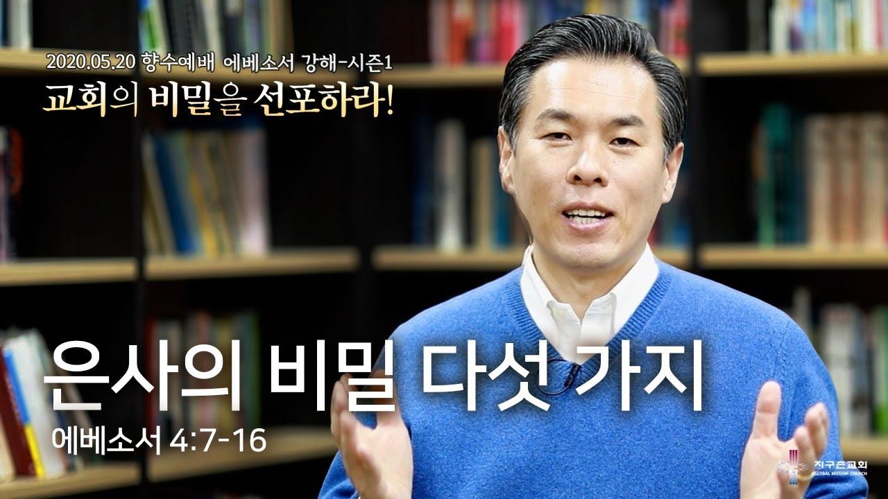 [지구촌교회] 향수예배 | (10) 은사의 비밀 다섯 가지 | 최성은 담임목사 | 2020.05.20