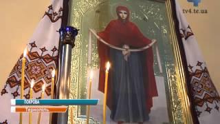14 жовтня - Покрови Пресвятої Богородиці