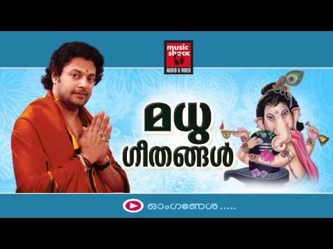 hindu-devotional-songs-malayalam- -ganapathi-devotional-songs- -madhu-balakrishnan-devotional-songs