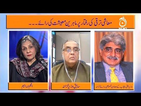 Paisa Bolta Hai with Anjum Ibrahim | Economy of Pakistan | 30th May 2021 | Aaj News