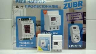 Реле напряжения ZUBR D63t, обзор, настройка, тестирование