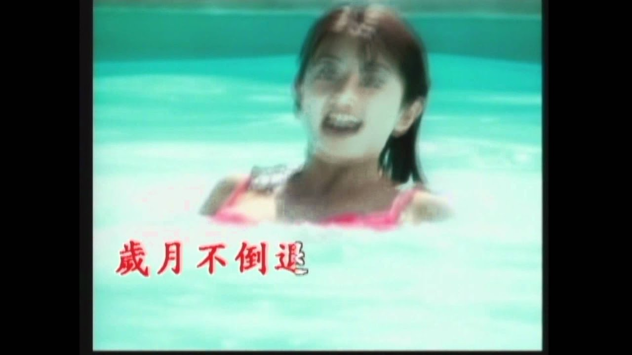 海浪淚痕 - YouTube
