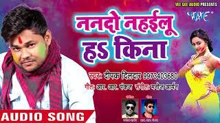 2018 में Deepak Dildar का आगया सुपरहिट होली गीत Nando Nahailu Ki Na Bhojpuri Hit Songs 2018