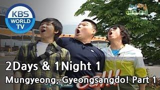 2 Days and 1 Night Season 1 | 1박 2일 시즌 1 - Mungyeong, Gyeongsangdo!, part 1